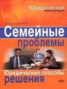 Анишина В.И. - Семейные проблемы. Юридические способы решения' обложка книги