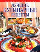 Воробьева Т.М., Гаврилова Т.А - Лучшие кулинарные рецепты' обложка книги