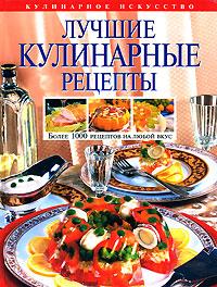 Лучшие кулинарные рецепты Воробьева Т.М., Гаврилова Т.А