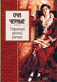 Очи черные: Старинный русский романс