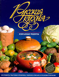 Русская кухня. Избранные рецепты