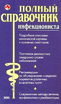 Полный справочник инфекциониста Елисеев Ю.Ю.