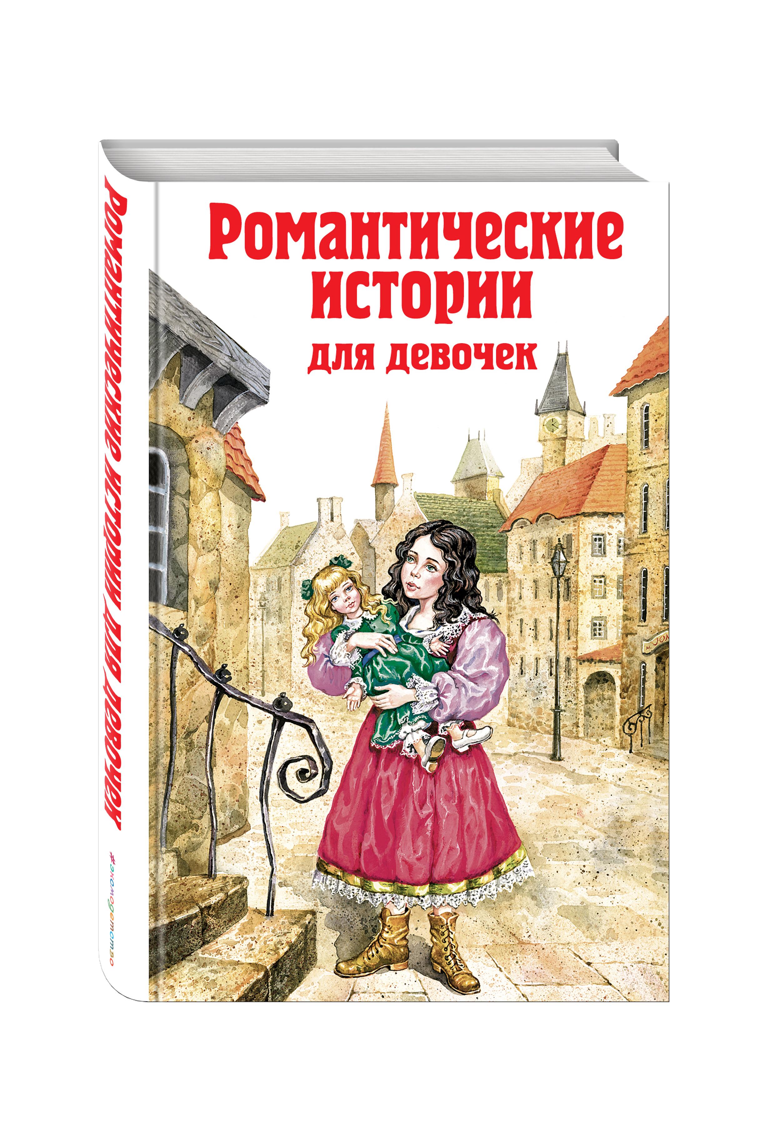 Бернетт Ф., Чарская Л.А. Романтические истории для девочек цена и фото
