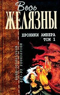 Желязны Р. - Хроники Амбера. Т. 1 обложка книги