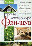 Вонг Е. - Полный мастер-курс фэн-шуй' обложка книги