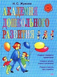 Академия дошкольного развития Жукова Н.С.