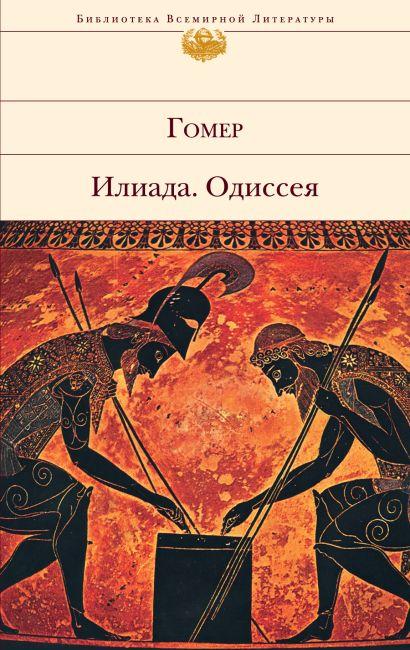 Илиада. Одиссея - фото 1