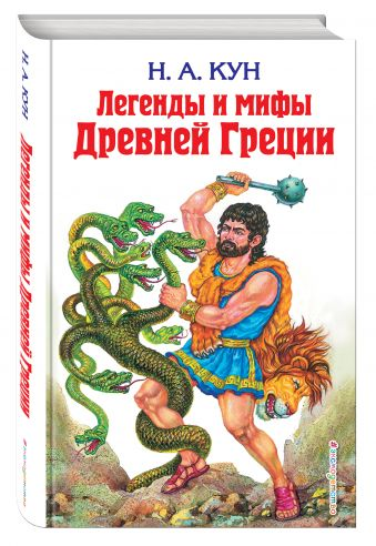 Легенды и мифы Древней Греции Николай Кун