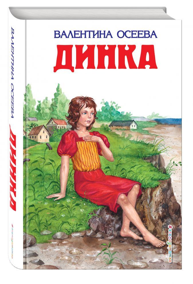 Валентина Осеева - Динка (ил. Н. Воробьевой) обложка книги