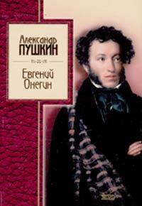 Евгений Онегин Пушкин А.С.
