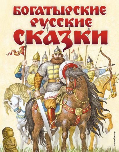 Богатырские русские сказки (ил. И. Егунова) - фото 1