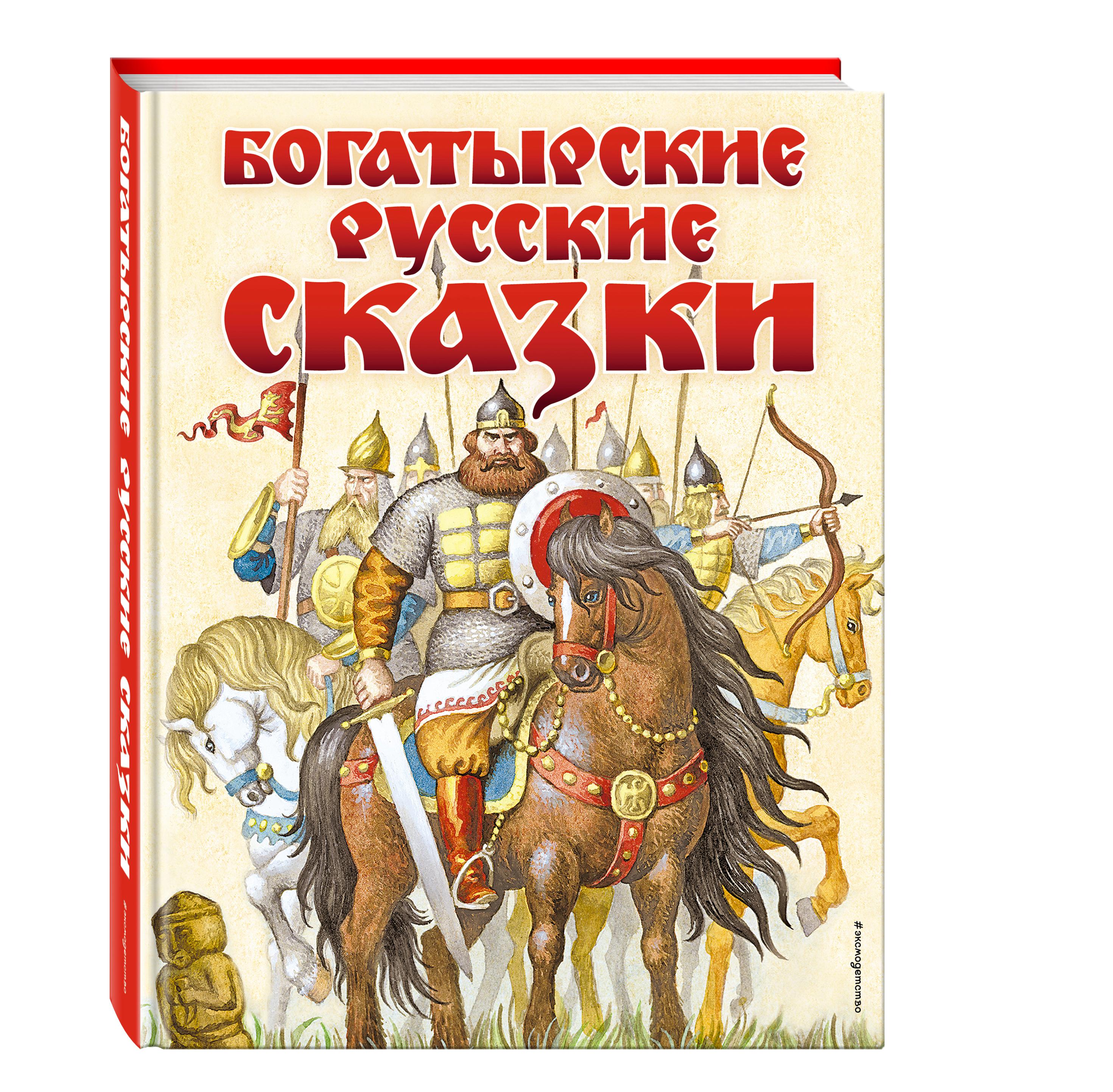 Богатырские русские сказки (ил. И. Егунова) эксмо русские сказки ил с баральди