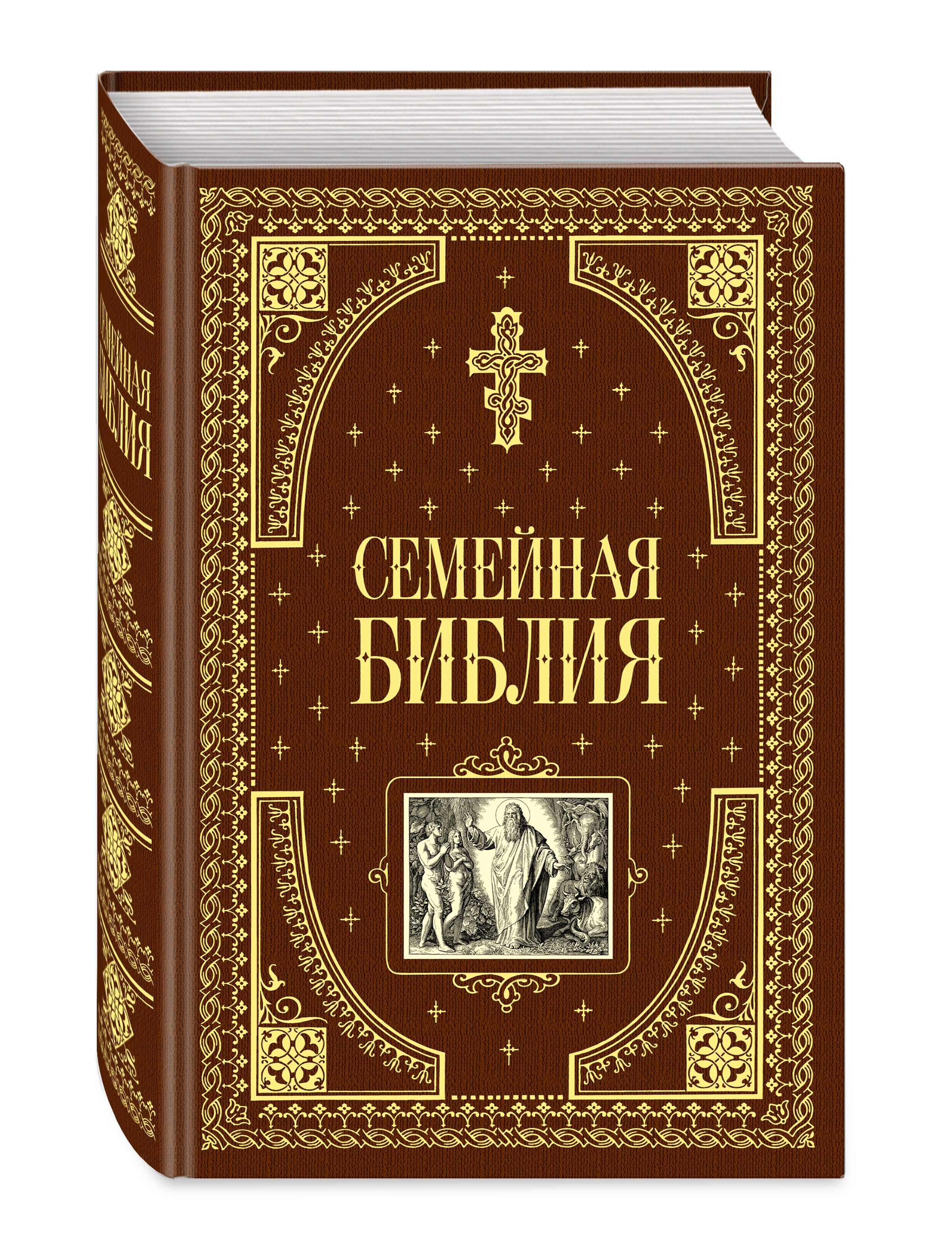 <не Указано> Семейная библия (ил. Ю. Шнорра) карольсфельд ю библия в иллюстрациях