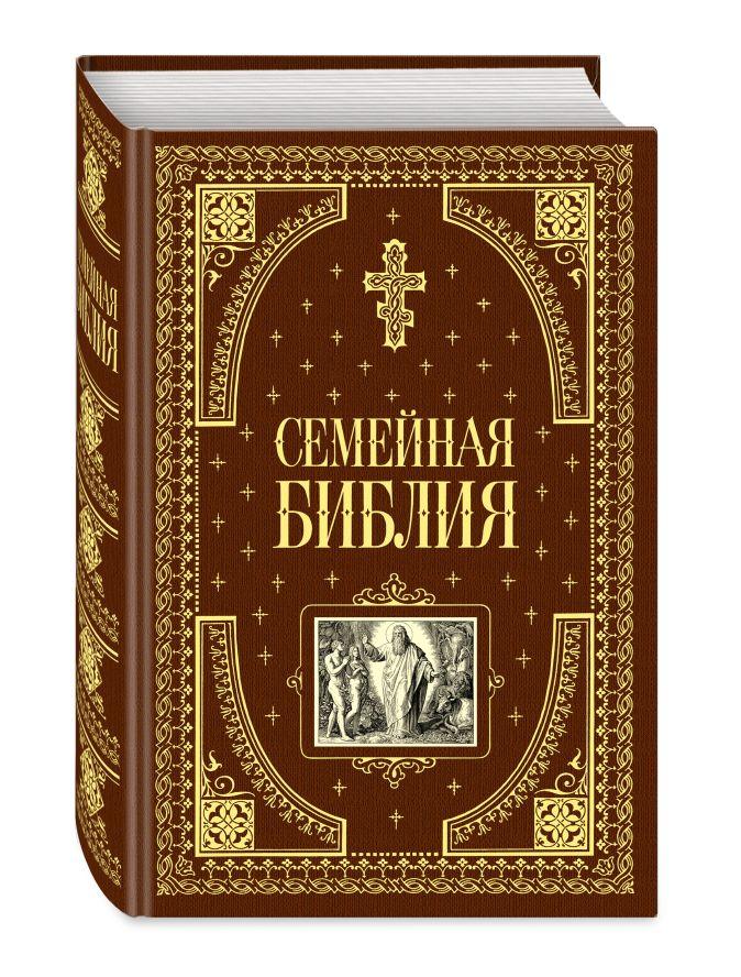 Семейная библия (ил. Ю. Шнорра) (с грифом РПЦ)