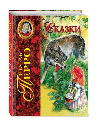 Шарль Перро - Сказки (ил. А. Власовой) обложка книги