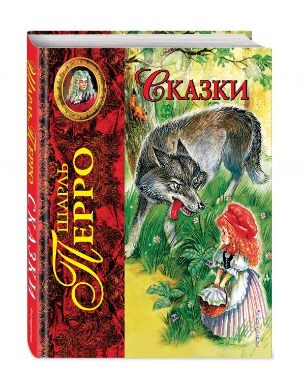 Перро Шарль Сказки (ил. А. Власовой) александр волков волшебник изумрудного города ил а власовой