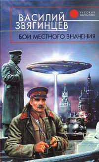 Звягинцев В.Д. - Бои местного значения обложка книги