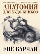 Барчаи Е. - Анатомия для художников' обложка книги