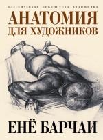 Анатомия для художников Барчаи Е.