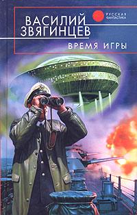 Звягинцев В.Д. - Время игры обложка книги