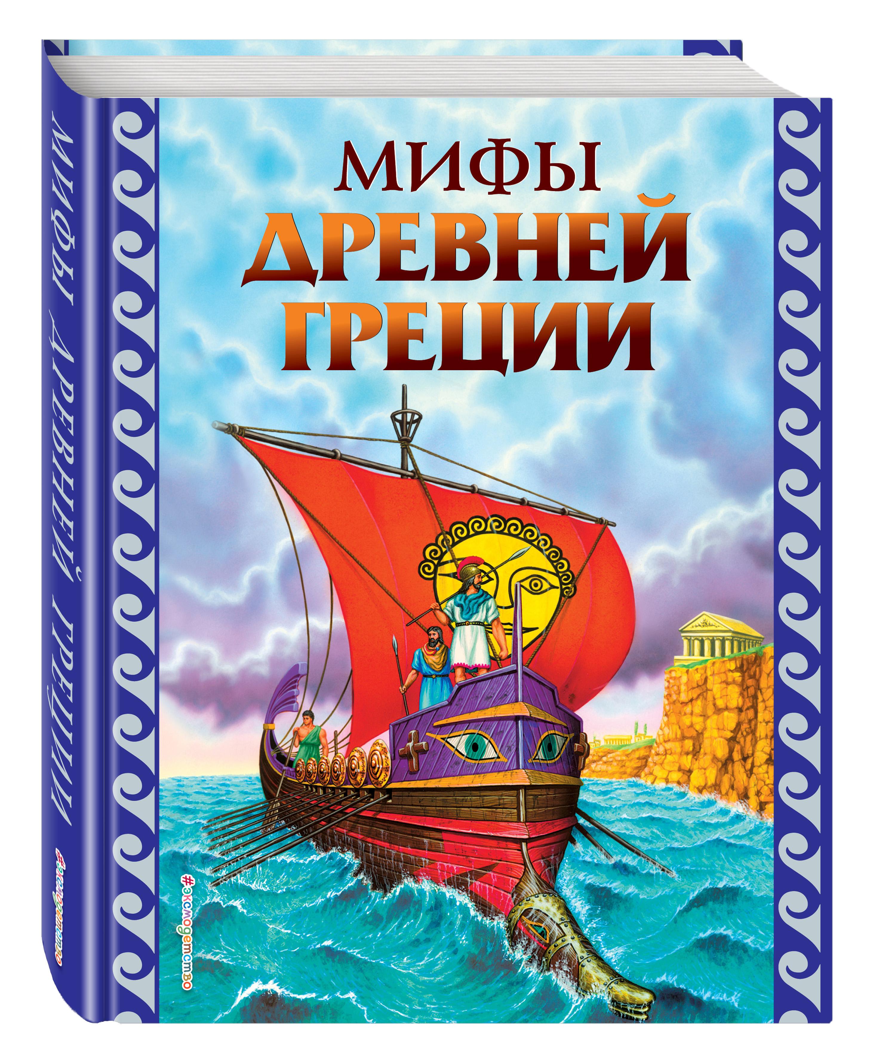 Мифы Древней Греции (ил. Г. Мацыгина) подвиги геракла ил г мацыгина