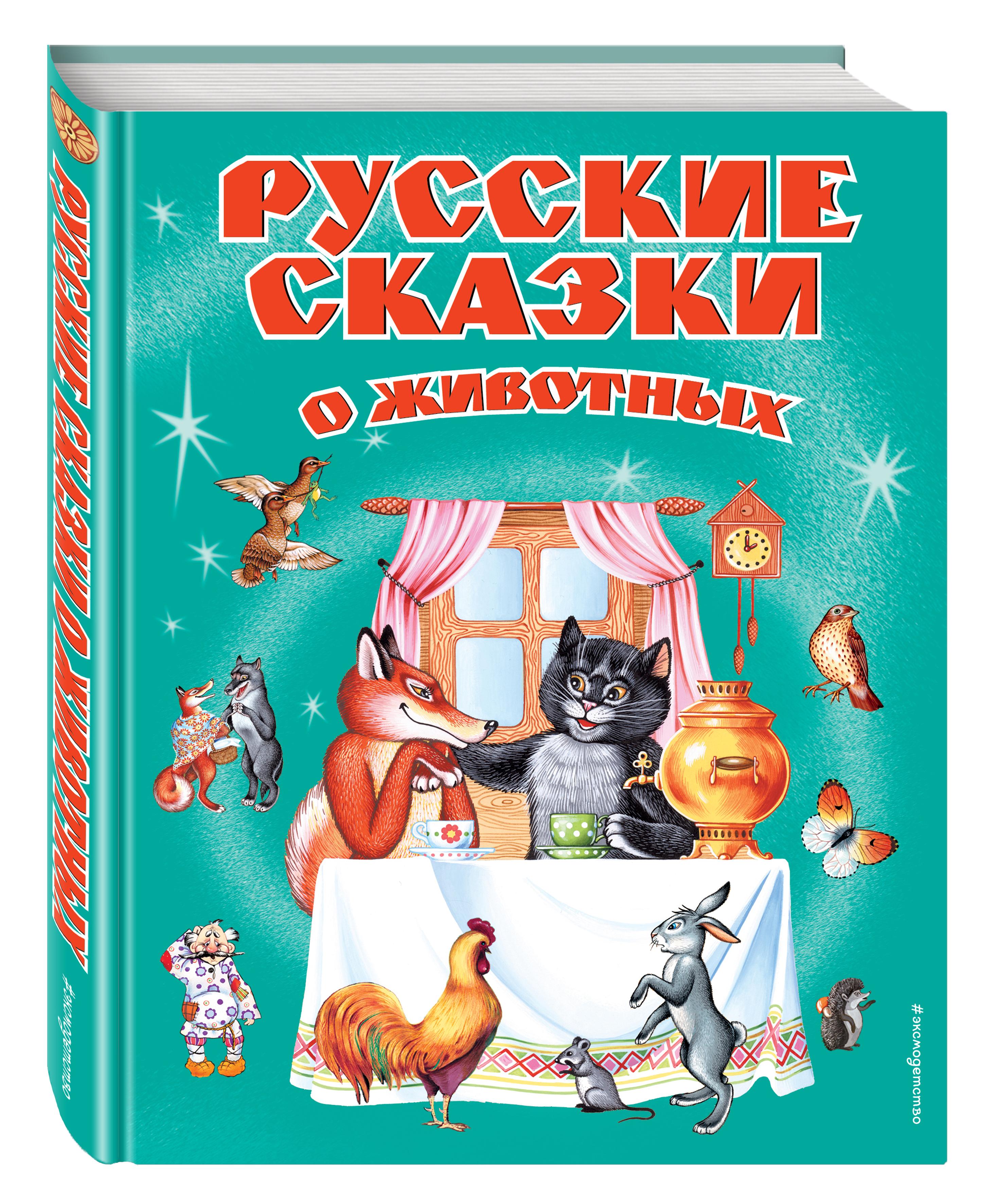 Русские сказки о животных (ст. изд.) золотые сказки о животных