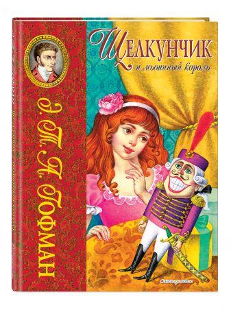 Э.Т.А. Гофман - Щелкунчик и мышиный король (ил. И. Егунова) обложка книги