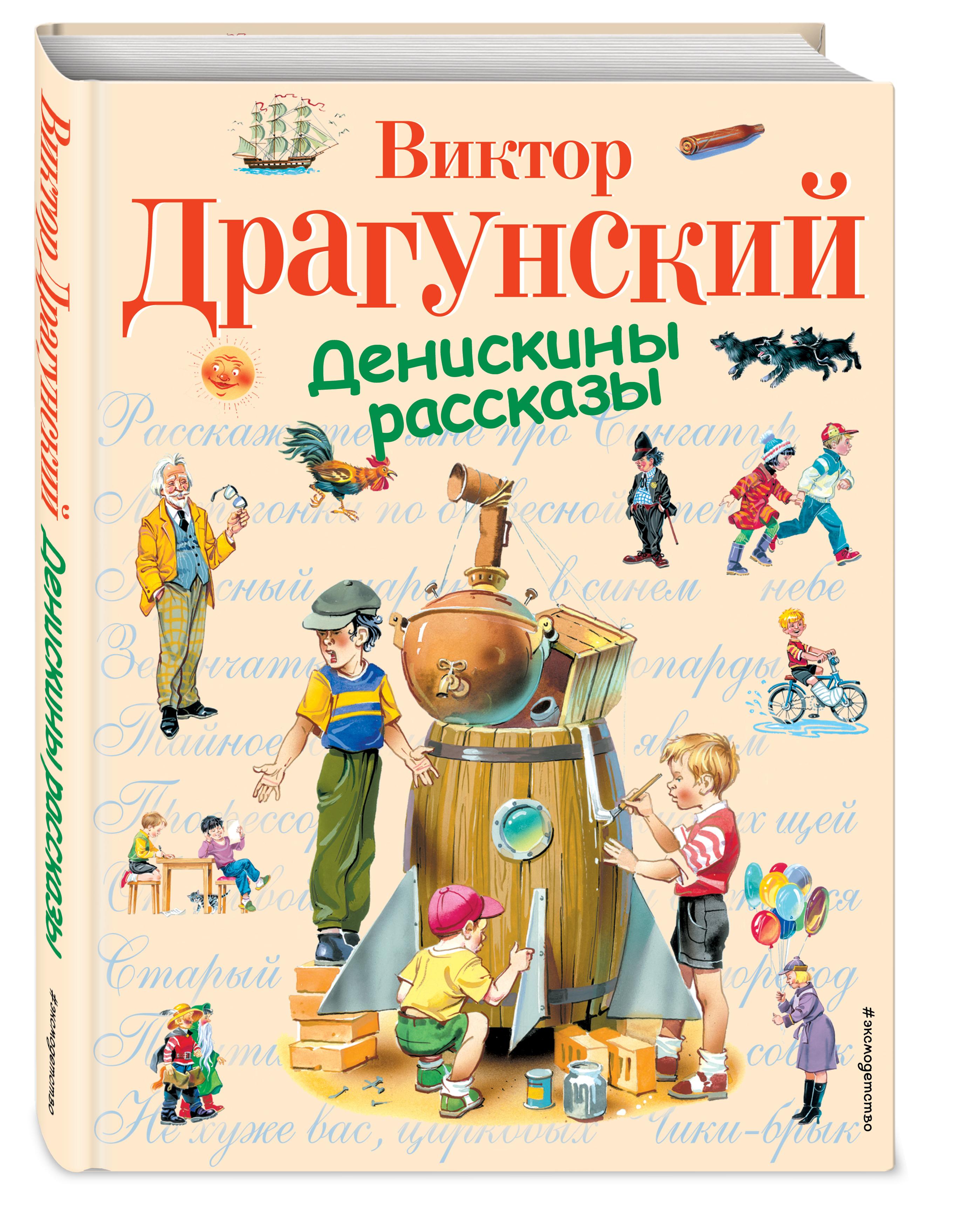 Виктор Драгунский Денискины рассказы виктор драгунский шляпа гроссмейстера