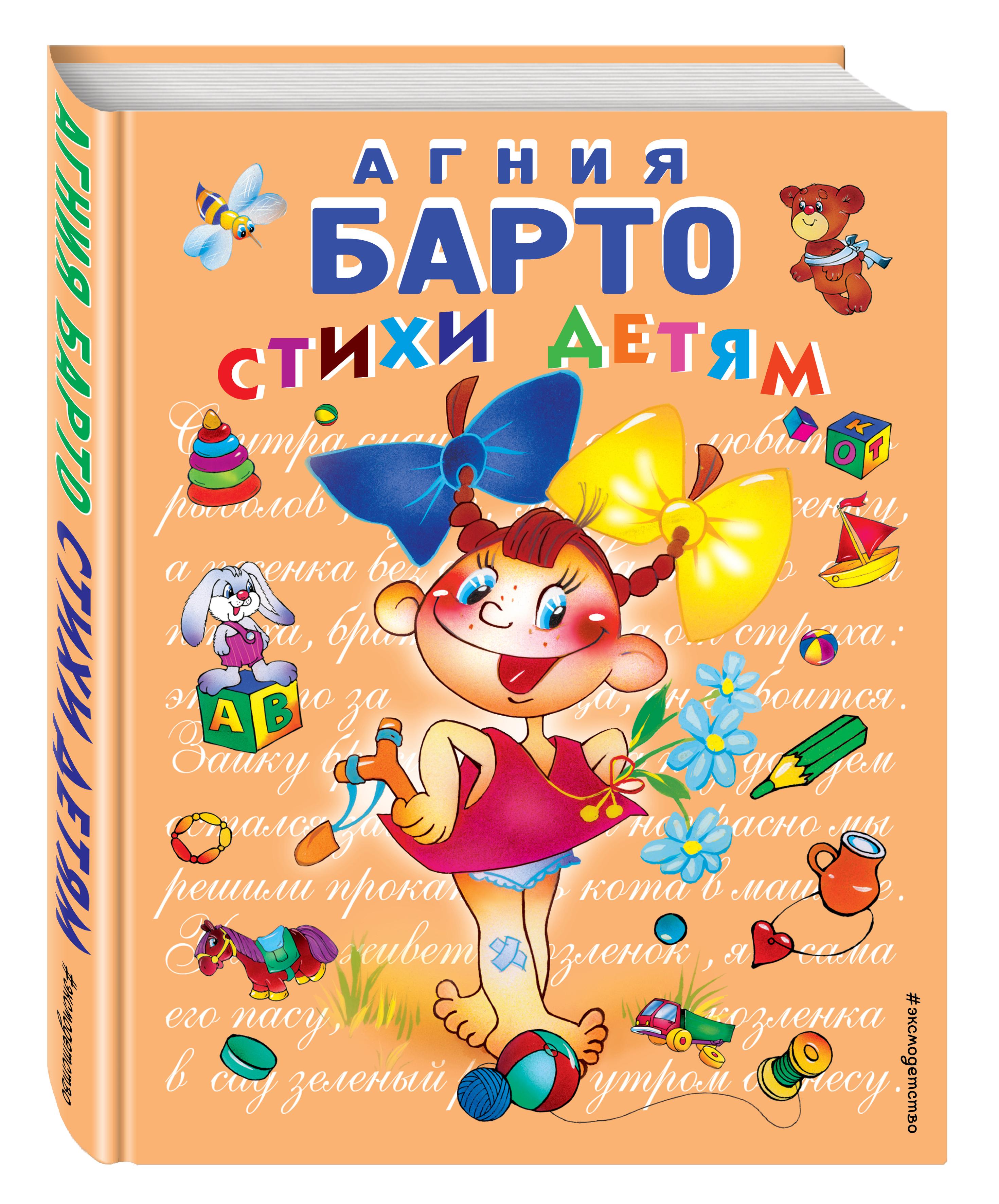 Агния Барто Стихи детям (девочка) (ил. В. Трубицына)