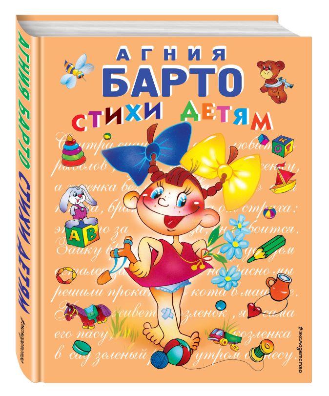 Агния Барто - Стихи детям (девочка) (ил. В. Трубицына) обложка книги