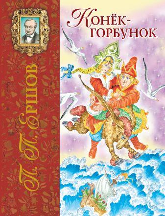 П.П. Ершов - Конек-горбунок (ил. С. Ковалева) обложка книги