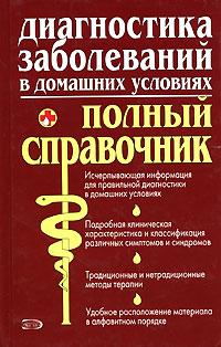 Диагностика заболеваний в домашних условиях: Полный справочник Елисеев Ю.Ю.
