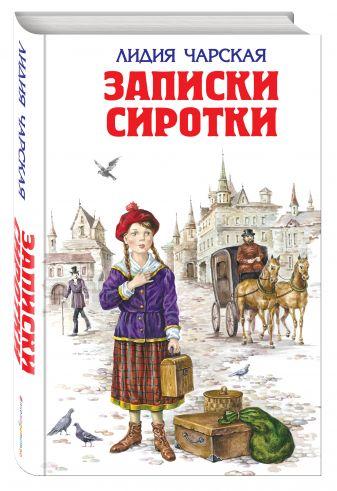 Лидия Чарская - Записки сиротки обложка книги