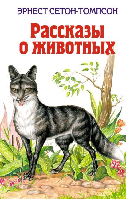 Рассказы о животных - фото 1