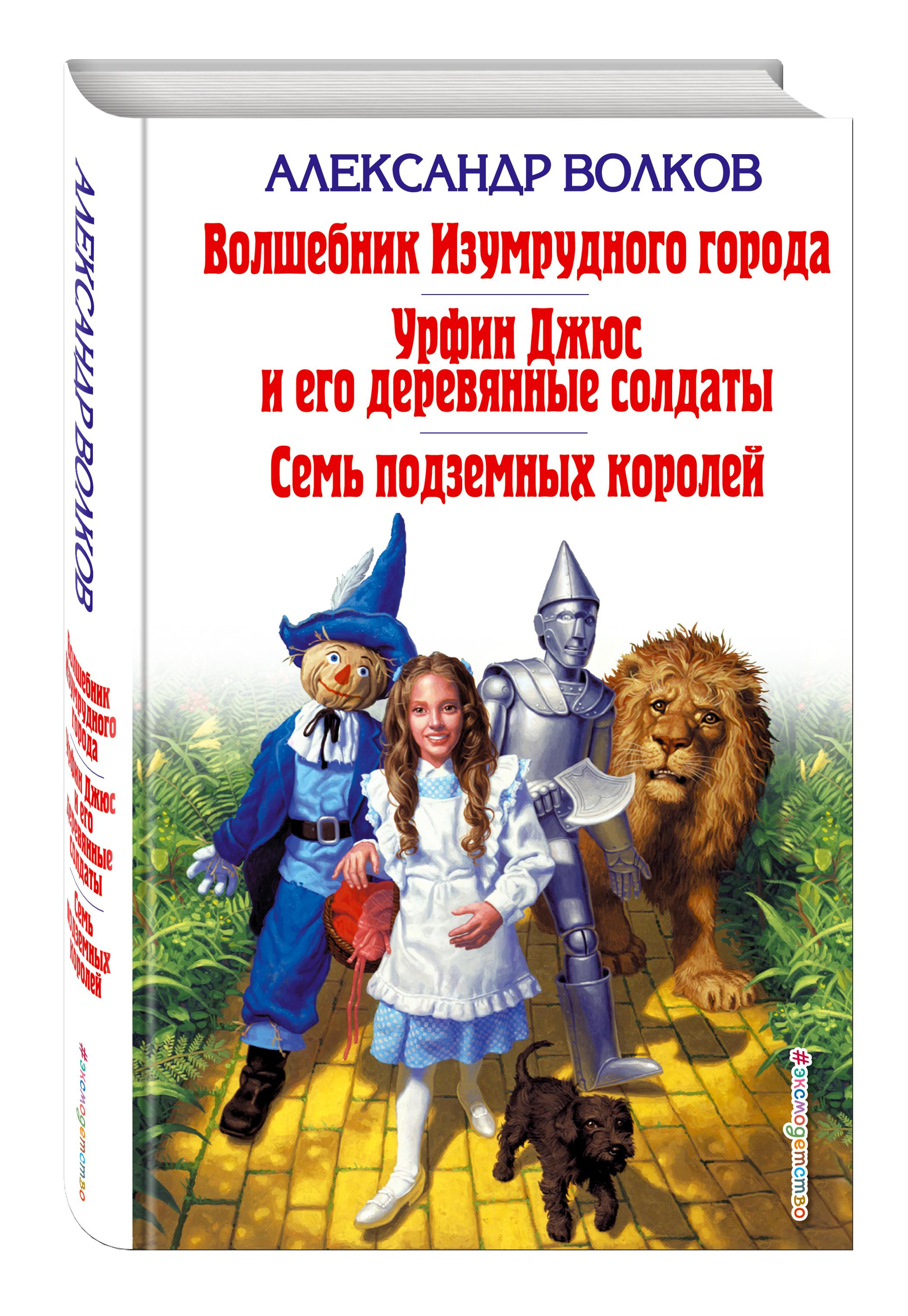 Волшебник Изумрудного города. Урфин Джюс и его деревянные солдаты. Семь подземных королей (ил. Е. Мельниковой)