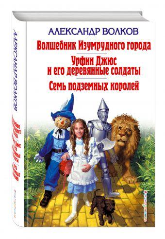 Волшебник Изумрудного города. Урфин Джюс и его деревянные солдаты. Семь подземных королей Александр Волков
