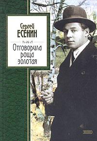 Отговорила роща золотая Есенин С.А.