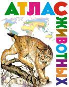 Школьник Ю.К., Золотарева Ю.Е. - Атлас животных' обложка книги