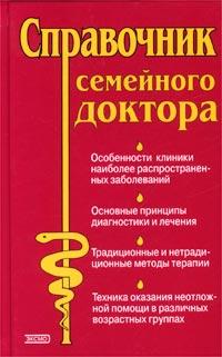 Справочник семейного доктора Елисеев Ю.Ю.