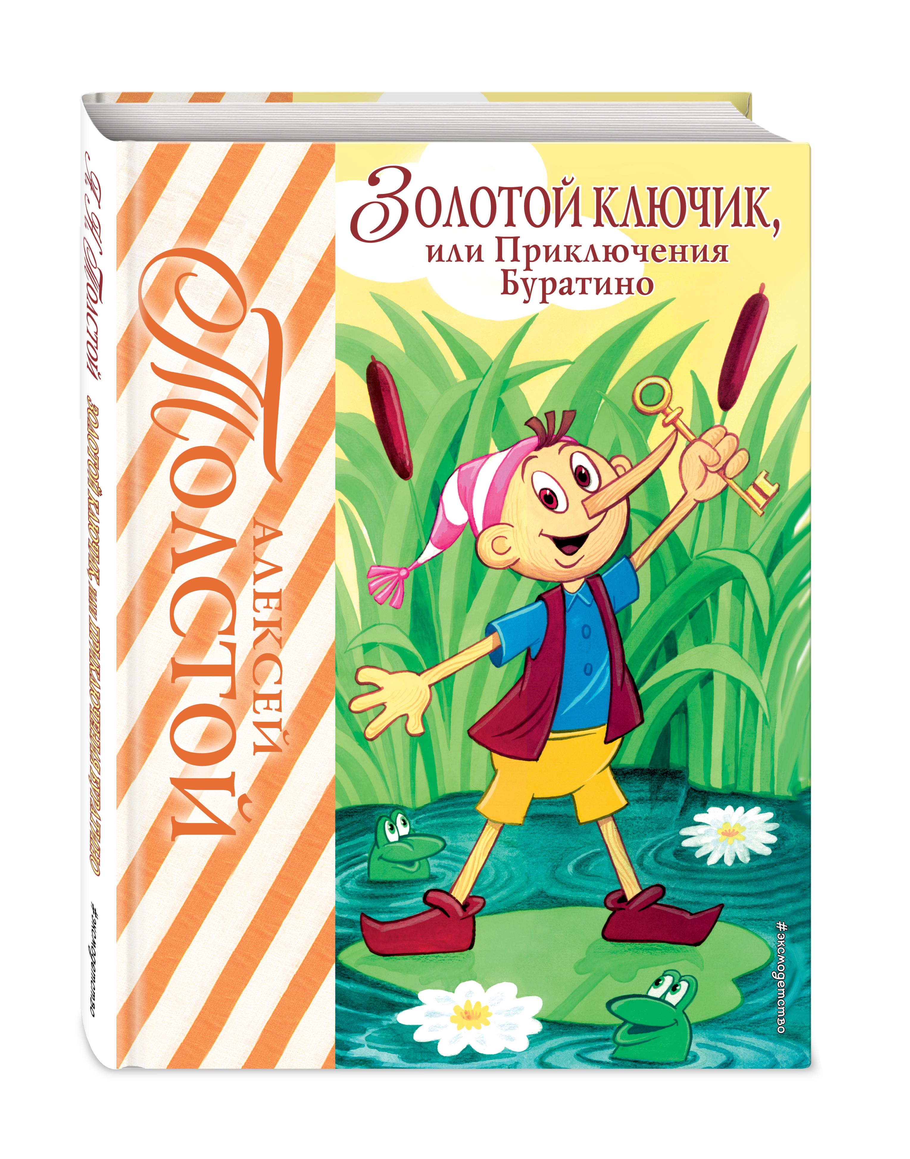 Алексей Толстой Золотой ключик, или Приключения Буратино (ил. А. Разуваева)