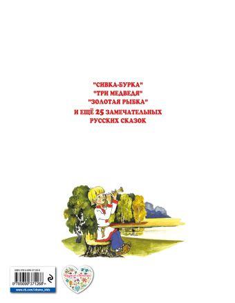 Русские сказки - 1 (лиса и журавль)