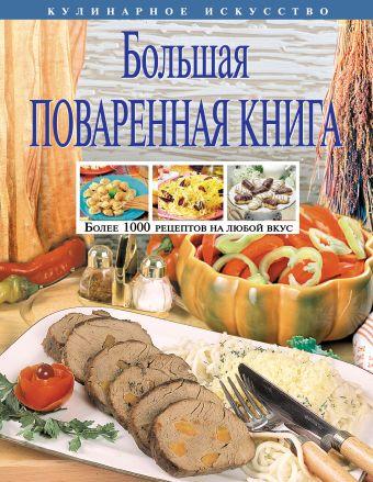 Большая поваренная книга Новиков А.П.