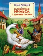 Лагерлеф С. - Путешествие Нильса с дикими гусями (ил. Г. Мацыгина) обложка книги
