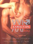 Куропаткина М. - Камасутра XXI века. Исчерпывающее пособие по технике секса' обложка книги