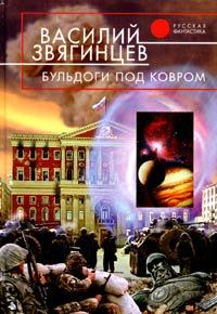 Звягинцев В.Д. - Бульдоги под ковром обложка книги