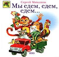 Мы едем, едем, едем... Михалков С.В.