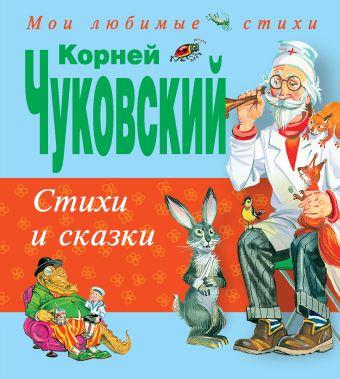 Стихи и сказки Чуковский К.И.