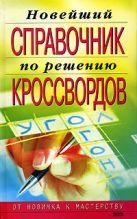 Виноградова И.А. - Новейший справочник по решению кроссвордов' обложка книги