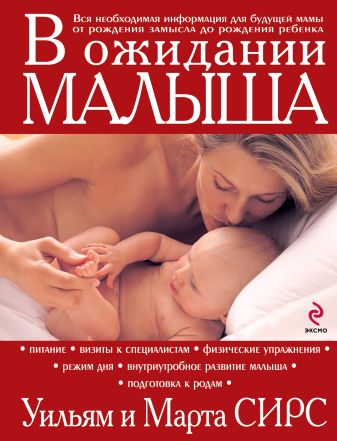 Марта Сирс, Уильям Сирс - В ожидании малыша обложка книги