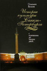 История Культуры Санкт-Петербурга